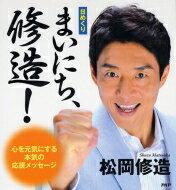 まいにち、修造! 日めくりカレンダー / 松岡修造 【単行本】