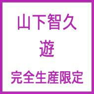山下智久 ヤマシタトモヒサ / 遊 【完全生産限定】 【CD】