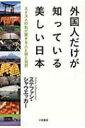 外国人だけが知っている美しい日本 スイス人の私が愛する人と街と自然 / ステファン・シャウエッ...