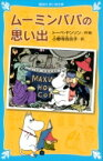 ムーミンパパの思い出 講談社青い鳥文庫 / トーベ・ヤンソン 【新書】