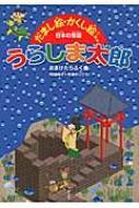 うらしま太郎 だまし絵・かくし絵で楽しむ日本の昔話 / おまけたらふく舎 【絵本】