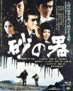 あの頃映画 the BEST 松竹ブルーレイ・コレクション: : 砂の器 【BLU-RAY DISC】