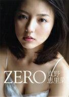 真野恵里菜のリアル高校生時代はかわいい?映画と比較してみた!