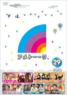 雨上がり決死隊 / アメトーーク 29 【DVD】
