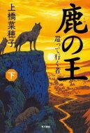 鹿の王 下 還って行く者 / 上橋菜穂子 ウエハシナホコ 【単行本】