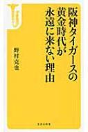 阪神タイガースの黄金時代が永遠に来ない理由 宝島社新書 / 野村克也 【新書】