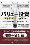 【送料無料】 バリュー投資アイデアマニュアル 得意分野を見極めるための戦略の宝庫 ウィザードブックシリーズ / ジョン・ミハルジェビック 【本】