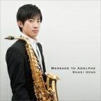 【送料無料】 『アドルフに告ぐ』 上野耕平 【CD】