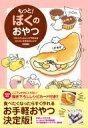 もっと!ぼくのおやつ フライパンとレンジで作れるカンタンすぎる45レシピ / ぼく 【本】