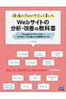 【送料無料】 現場のプロがやさしく書いたWebサイトの分析・改善の教科書 Googleアナリティクスと、その他ツールを使った実践的ノウハウ / 小川卓 【本】