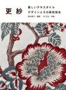【送料無料】 更紗 美しいテキスタイルデザインとその染色技法 / 田中敦子 (工芸) 【本】