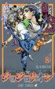 ジョジョリオン 8 ジャンプコミックス  荒木飛呂彦 アラキヒロヒコ コミック