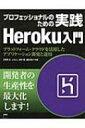プロフェッショナルのための実践Heroku入門 プラットフォーム・クラウドを活用したアプリケーション開発と運用 / 相澤歩 【本】