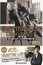 凱旋門賞に挑んだ日本の名馬たち 誰も書かなかった名勝負の舞台裏 / 平松さとし 【本】