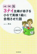 お金・学歴・海外経験 3ナイ主婦が息子を小6で英検1級に合格させた話 / タエ 【本】