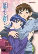 【送料無料】藍より青し 第八巻 【DVD】