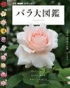【送料無料】 バラ大図鑑 別冊NHK趣味の園芸 / 上田善弘 【ムック】