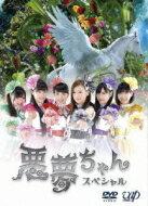 ドラマ「悪夢ちゃんスペシャル」【DVD】