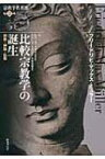 【送料無料】 比較宗教学の誕生 宗教・神話・仏教 宗教学名著選 / フリードリヒ・マックス・ミュラー 【全集・双書】