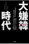 大嫌韓時代 / 桜井誠 【単行本】