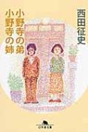 小野寺の弟・小野寺の姉 幻冬舎文庫 / 西田征史 【文庫】