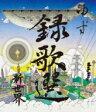 ゆず / 録歌選 新世界 (Blu-ray) 【BLU-RAY DISC】