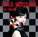 真山りか / Liar Mask 【初回限定盤】 【CD Maxi】