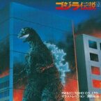 【送料無料】 ゴジラ伝説(4CD-BOX) 【CD】