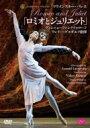 バレエ&ダンス / 『ロメオとジュリエット』 ラヴロフスキー版、ヴィシニョーワ、シクリャローフ、マリインスキー・バレエ、ゲルギエフ指揮(2013) 【DVD】