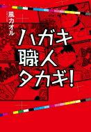 ハガキ職人タカギ! / 風カオル 【本】