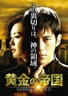 【送料無料】 黄金の帝国 DVD-SET2 【DVD】