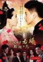 【送料無料】 続・宮廷女官 若曦 〜輪廻の恋 第三部BOX 【DVD】