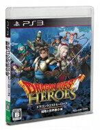 【送料無料】 PS3ソフト(Playstation3) / ドラゴンクエストヒーローズ 闇竜と世界樹の城 ≪ロ...