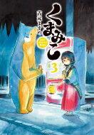 くまみこ 3 MFコミックス フラッパーシリーズ / 吉元ますめ 【コミック】