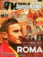 World Soccer King (ワールドサッカーキング) 2014年 12月号 / ワールドサッカーキング編集部 ...