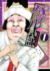 パープル式部 1 ヤングジャンプコミックス / フォビドゥン澁川 【コミック】