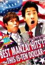 テンダラー Best Manzai Hits !? 〜this Is Ten Dollar〜 【DVD】