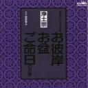 家庭で出来る法要 お彼岸・お盆・ご命日のお経 -浄土宗- 【CD】