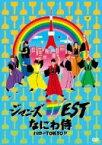 ジャニーズWEST / なにわ侍 ハローTOKYO!! 【DVD通常盤】 【DVD】