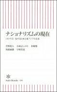 """ナショナリズムの現在 """"ネトウヨ""""化する日本と東アジアの未来 朝日新書 / 宇野常寛 【新書】"""