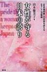 女性が守る日本の誇り 「慰安婦問題」の真実を訴えるなでしこ活動録 / 山本優美子 【本】