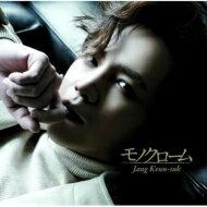 【送料無料】 Jang Keun Suk チャングンソク / モノクローム 【通常盤】 【CD】