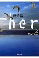 日本の小説, その他 Mother 2