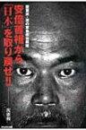 安倍首相から「日本」を取り戻せ!! 護憲派・泥の軍事政治戦略 / 泥憲和 【本】