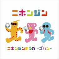 【送料無料】 ニホンジン / ニホンジンのうた 〜ゴハン〜 【CD】