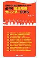必中!競馬攻略カレンダー 月替わりに読む馬券の絶対ルール 2015 競馬ベスト新書 / 水上学 【新書】