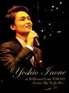 【送料無料】 井上芳雄 / Yoshio Inoue at Billboard Live TOKYO〜Come Fly With Me〜 (+CD)【初回限定盤】 【DVD】