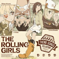 【CD】「ローリング☆ガールズ」ソング集Vol.1 THE ROLLING GIRLS「人にやさしく」