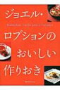 ジョエル・ロブションのおいしい作りおき / ジョエル・ロブション 【単行本】