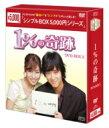 【送料無料】 1%の奇跡 DVD-BOX2 【DVD】